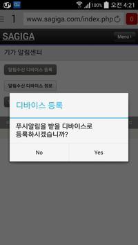 기가웹뷰 apk screenshot