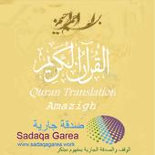 القرآن الكريم - Amazigh icon