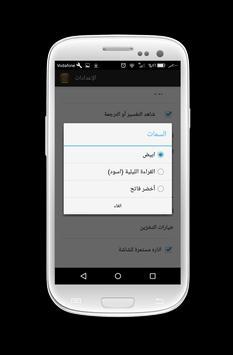 القرآن الكريم - Dutch apk screenshot