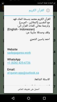 القرآن الكريم تفسير و ترجمة poster