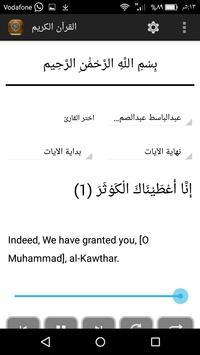 القرآن الكريم تفسير و ترجمة apk screenshot