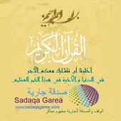 القرآن الكريم - وقف العامري icon