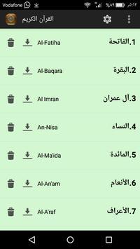 القرآن الكريم - وقف العامري poster