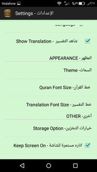 القرآن الكريم - وقف العامري apk screenshot