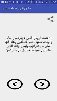 حكم وأقوال صدام حسين apk screenshot