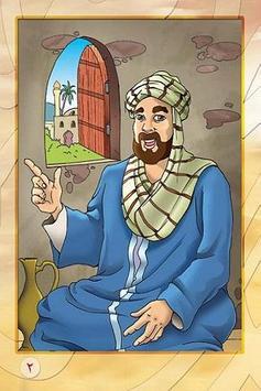 المهدي poster