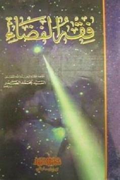 فقه الفضاء apk screenshot