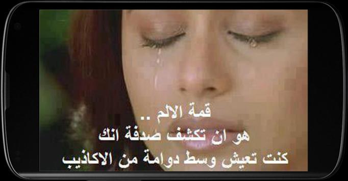 رسائل حزينة غدر وخيانة واتس اب poster