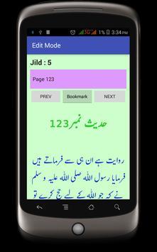 Miraat-ul-Manajeeh Urdu Search poster