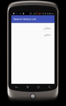 Miraat-ul-Manajeeh Urdu Search apk screenshot
