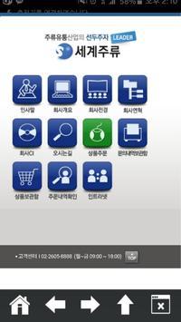 세계주류 상품주문 poster