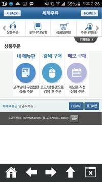 세계주류 상품주문 apk screenshot