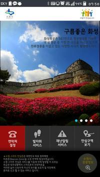 수원 스마트 안심구역(ZONE) apk screenshot