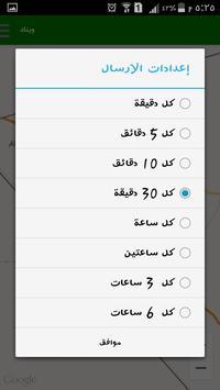 وينك apk screenshot