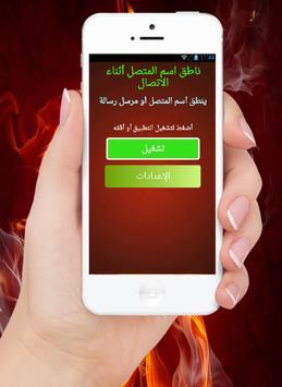 ناطق اسم المتصل أثناء الاتصال apk screenshot