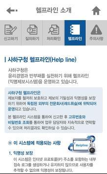 사하구청 헬프라인 apk screenshot