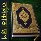Bangla Quran (Kolkata Print) icon