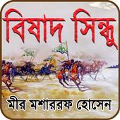 বিষাদ সিন্ধু (Bishad Shindhu) icon