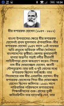 বিষাদ সিন্ধু (Bishad Shindhu) poster