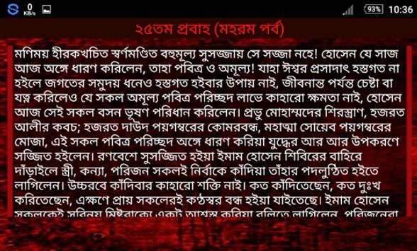 বিষাদ সিন্ধু (Bishad Shindhu) apk screenshot