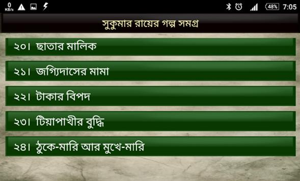Golpo Vandar গল্প ভান্ডার apk screenshot