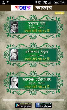 Golpo Vandar গল্প ভান্ডার poster