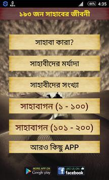 সাহাবাদের জীবনী -১৯৩ জন সাহাবা poster