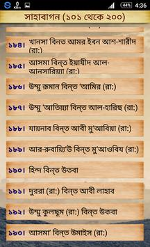 সাহাবাদের জীবনী -১৯৩ জন সাহাবা apk screenshot