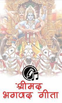 Bhagavad Gita Audio (Hindi) poster