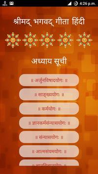Bhagavad Gita Audio (Hindi) apk screenshot