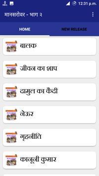 मानसरोवर २ - मुंशी प्रेमचंद apk screenshot