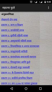 महात्मा फुले साहित्य apk screenshot