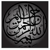 সহীহ বুখারী হাদিস icon