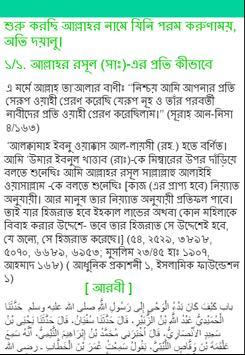 সহীহ বুখারী হাদিস poster