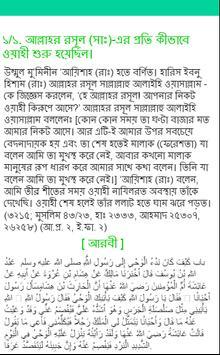 সহীহ বুখারী হাদিস apk screenshot