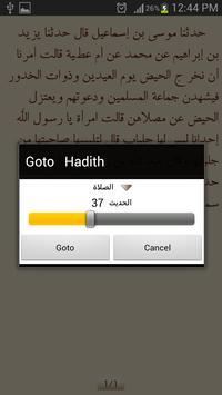 صحيح البخاري حديث عربي apk screenshot