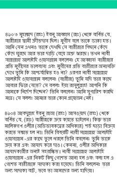 সহীহ বুখারী শরিফ apk screenshot