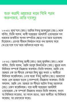 সহীহ বুখারী শরিফ poster