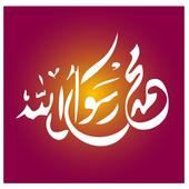 সহীহ হাদিস icon