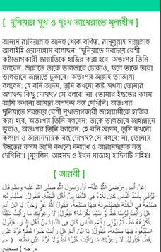 সহীহ হাদিস poster