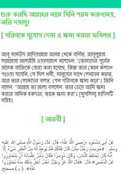 সহীহ হাদিস apk screenshot