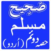 Sahih Muslim Hadith Part2 Urdu icon