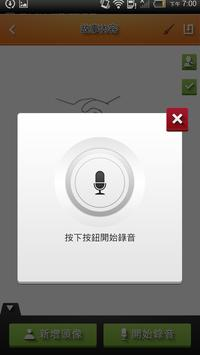 SAHK Tablet apk screenshot