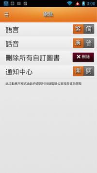 SAHK Mobile apk screenshot