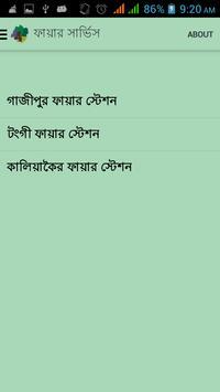 Gazipur apk screenshot