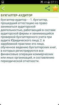 Бухгалтерский словарь apk screenshot
