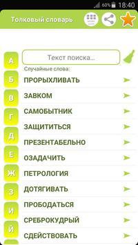 Толковый словарь poster
