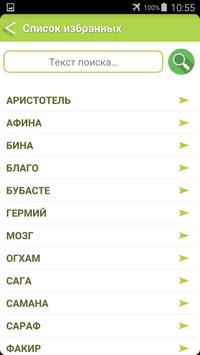 Философский словарь apk screenshot