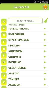 Социологический словарь poster