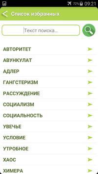 Социологический словарь apk screenshot